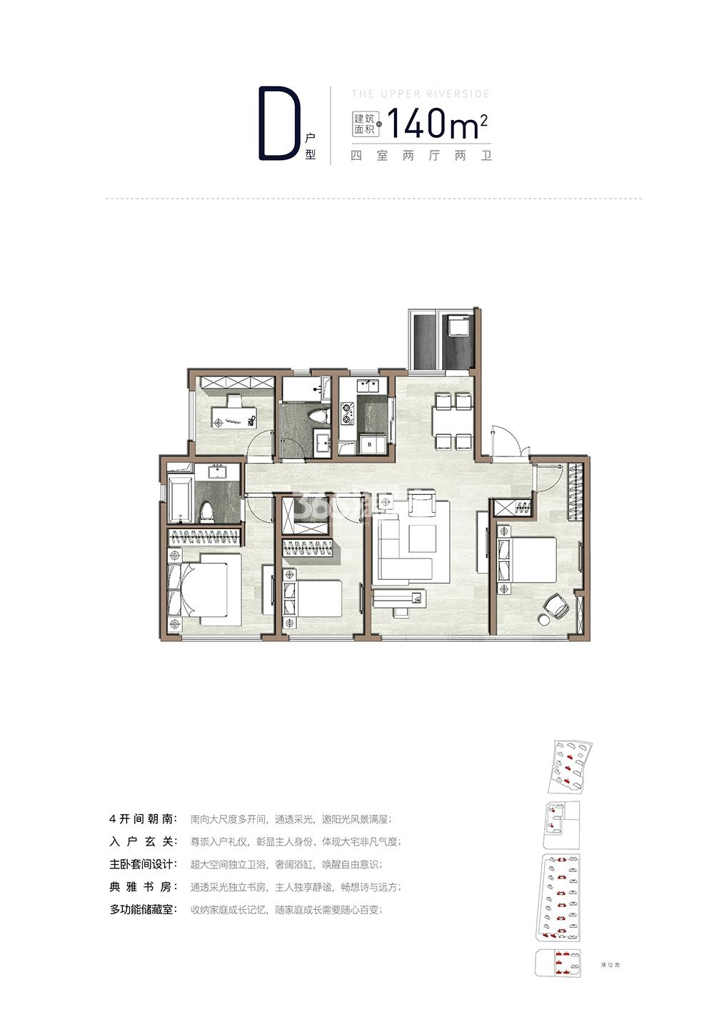 大河城章140㎡户型图