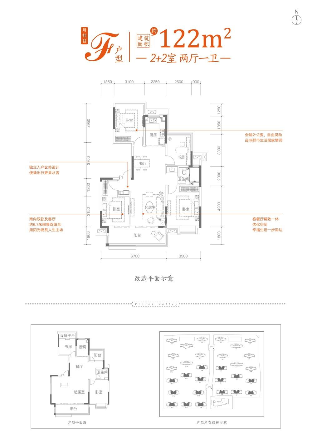 保利罗兰香谷122㎡四室两厅