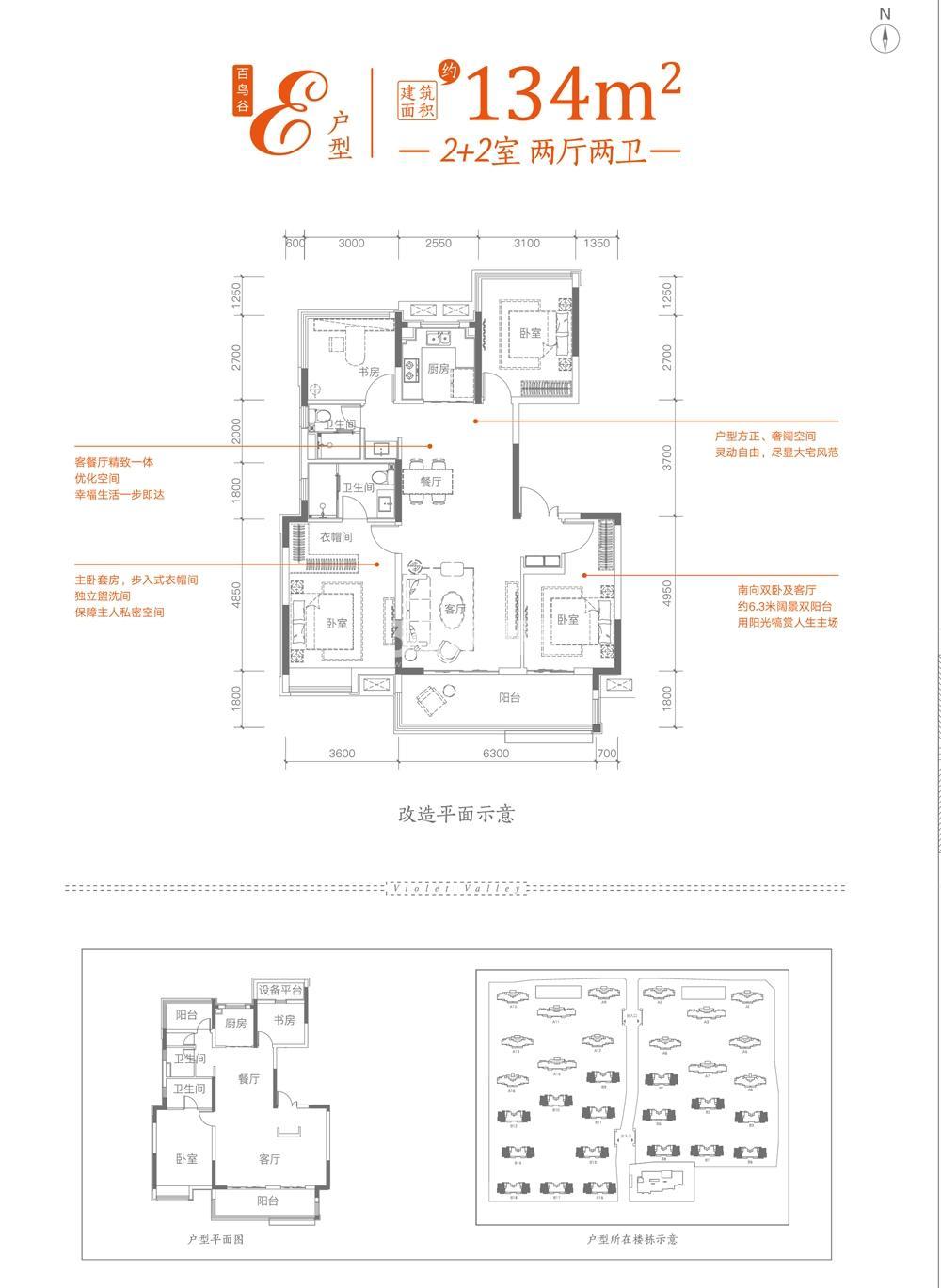 保利罗兰香谷134㎡四室两厅