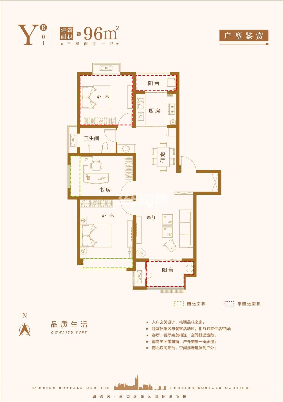 国兴翡翠公馆洋房96㎡YB01三室两厅一卫户型图