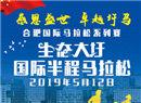 合肥国际马拉松系列赛20