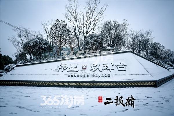 伟星玖璋台雪景景观-标志(2018.1摄)