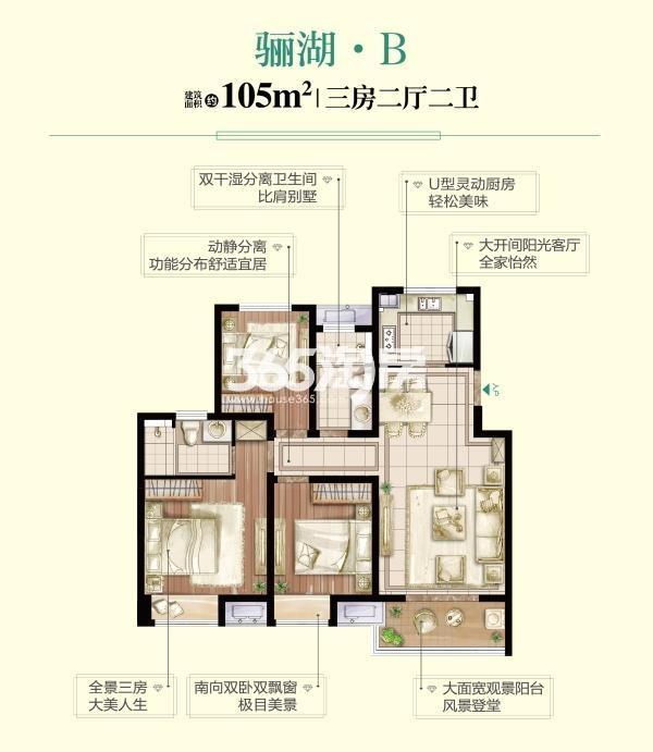 中海青公馆105㎡ B户型 3房2厅2卫