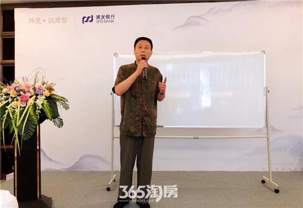 伟星玖璋台居家风水讲座(2018.8摄)