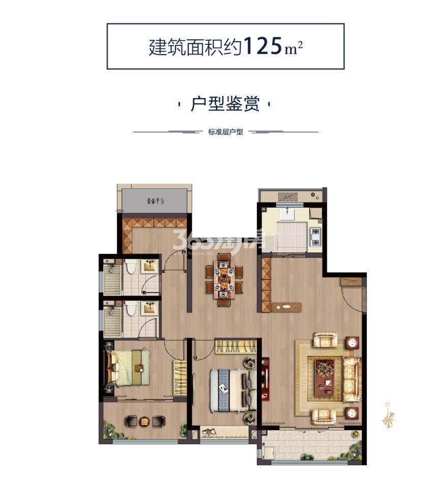 中南上悦花苑125㎡户型