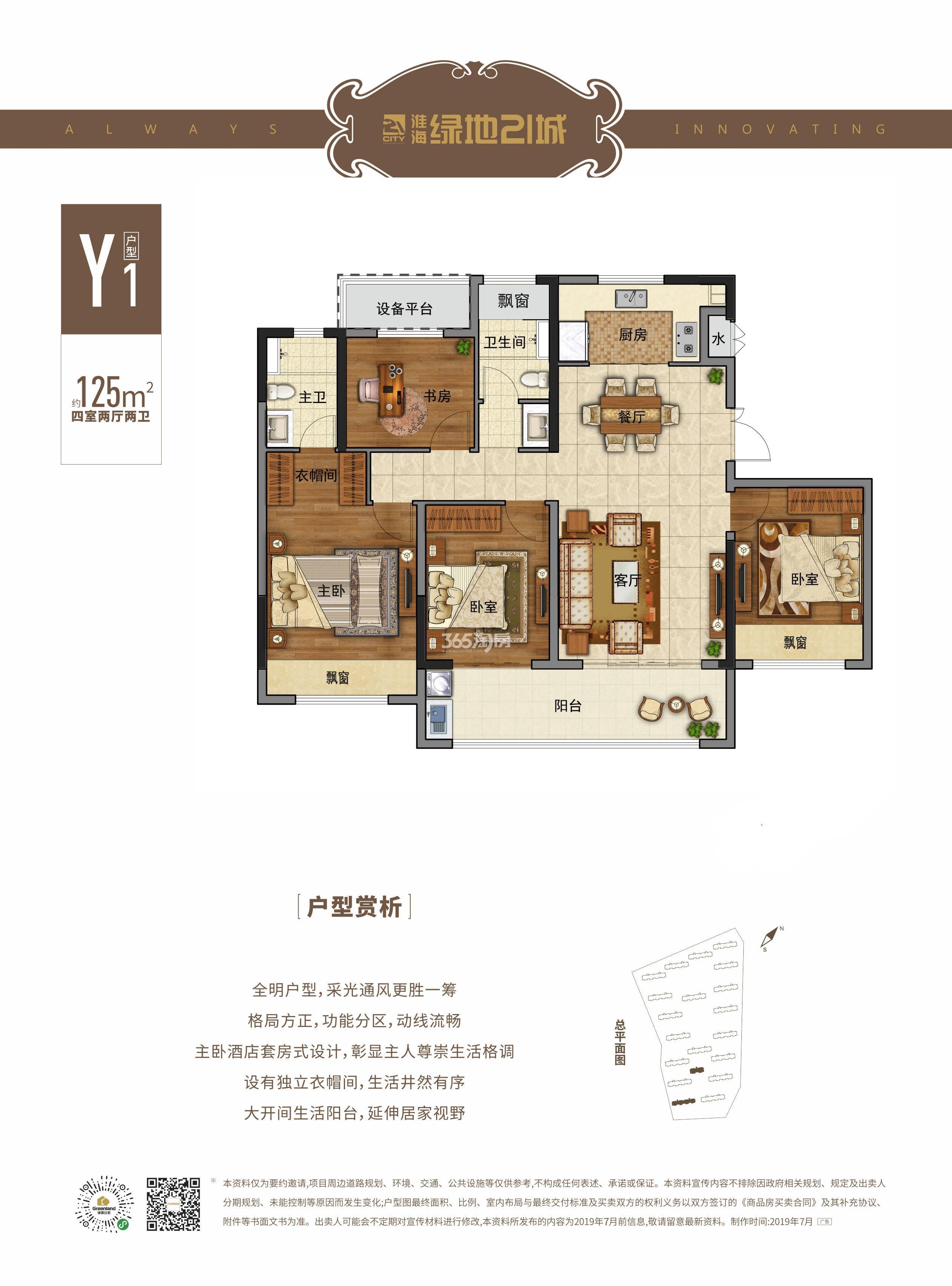 淮海绿地21城洋房YI户型图125㎡三室两厅一卫