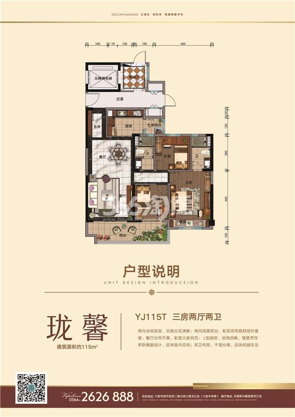 碧桂园珑悦YJ115T户型(115㎡)