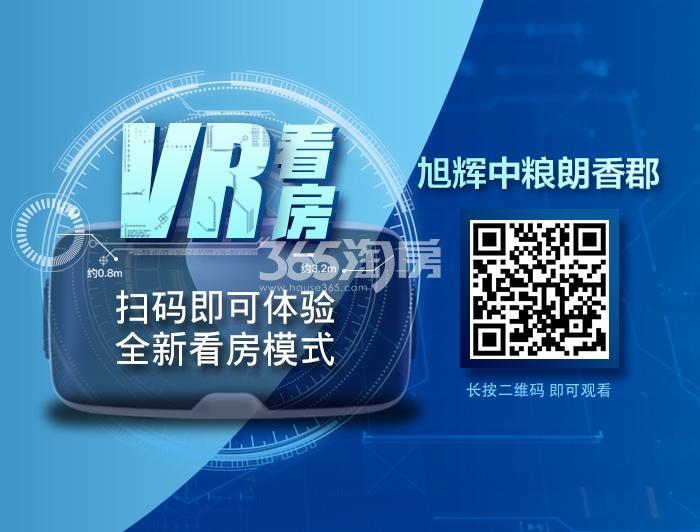 旭辉中粮朗香郡VR看房