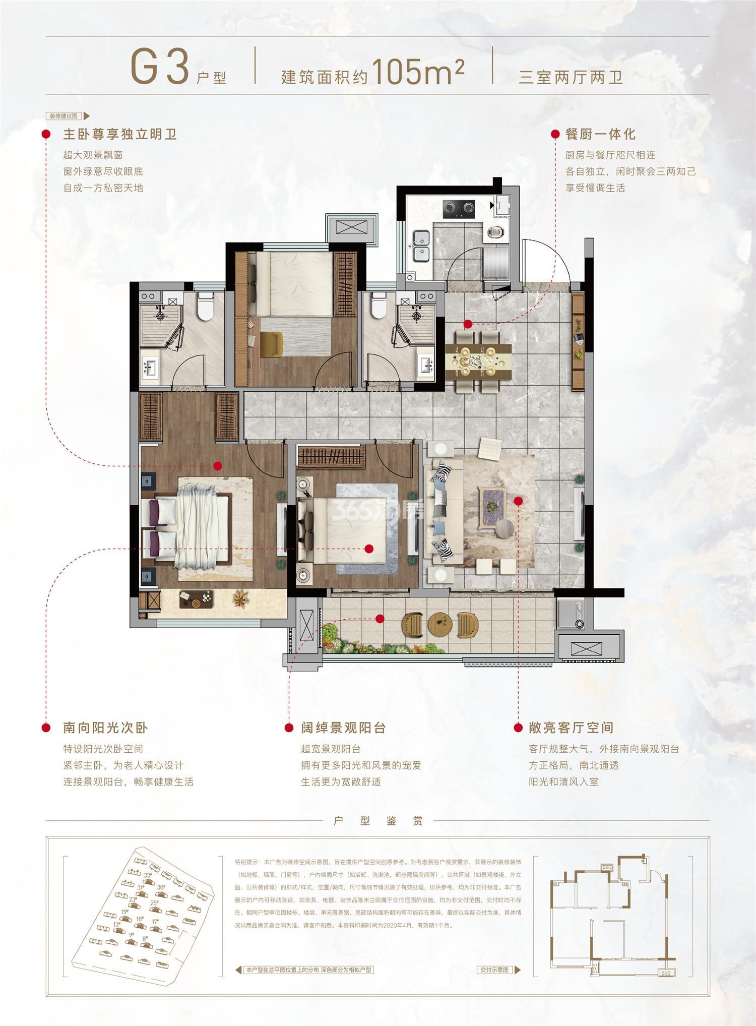 华鸿·鸿樾府G3,105㎡户型图