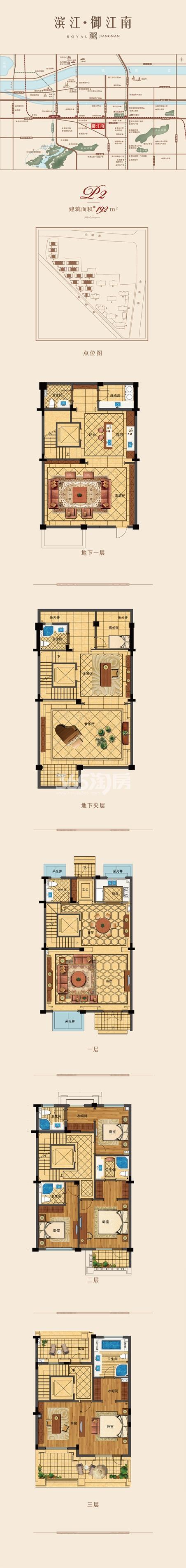 滨江御江南排屋192方户型(10-24#)