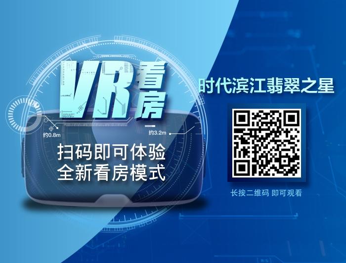 时代滨江翡翠之星VR看房