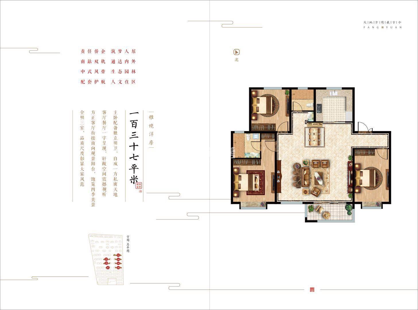 137平米三室两厅两卫