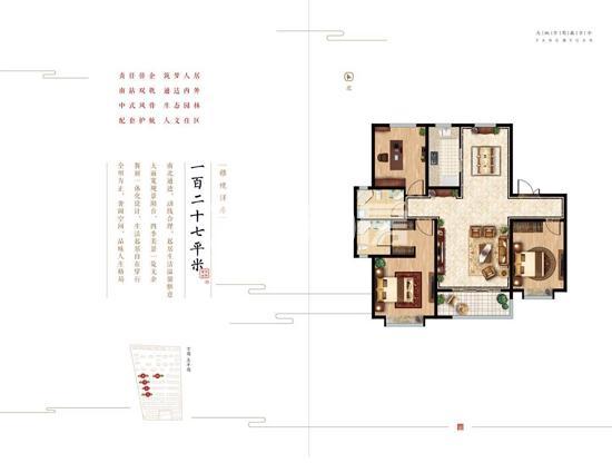 127平米三室两厅两卫