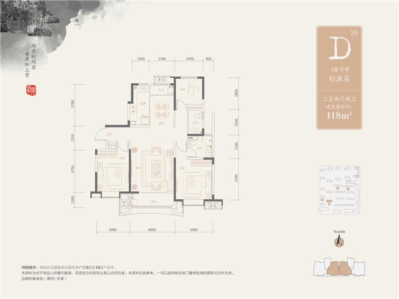 D户型 高层3室2厅2卫118平米