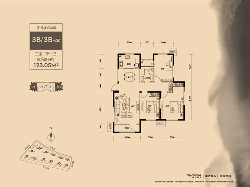 3室2厅2卫123平米