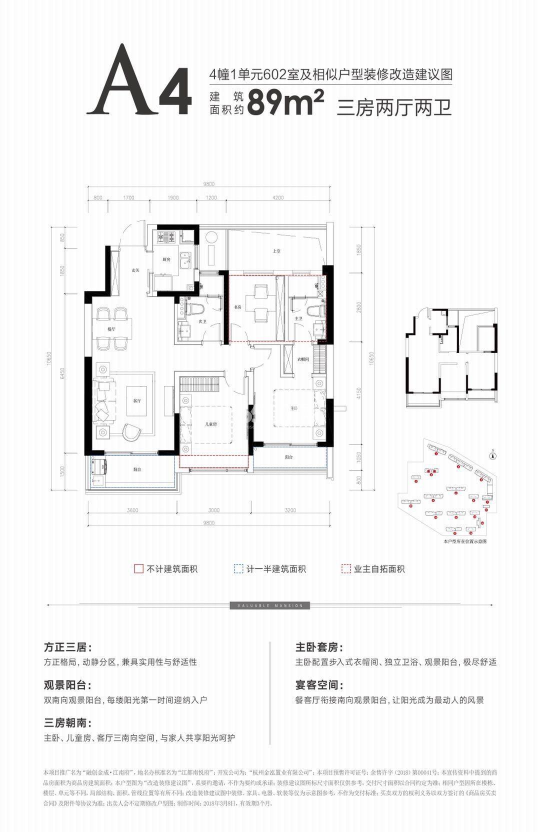 融创金成江南府项目4号楼A4户型89方