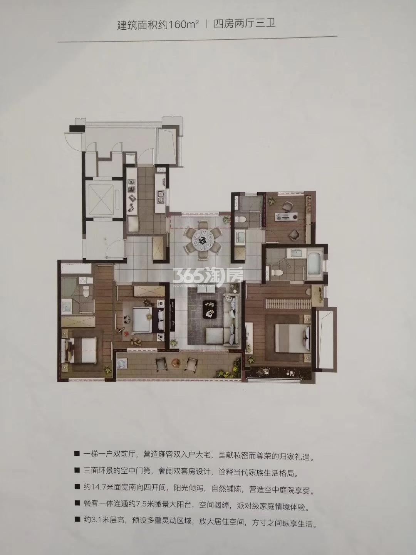 杭州富力中心6、7号楼160㎡户型