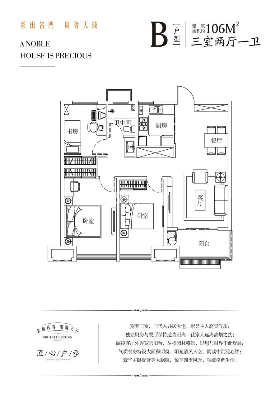 华地公馆 B户型 三室二厅一卫 106㎡