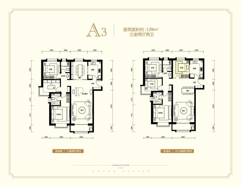 A3-139㎡ 3室2厅2卫