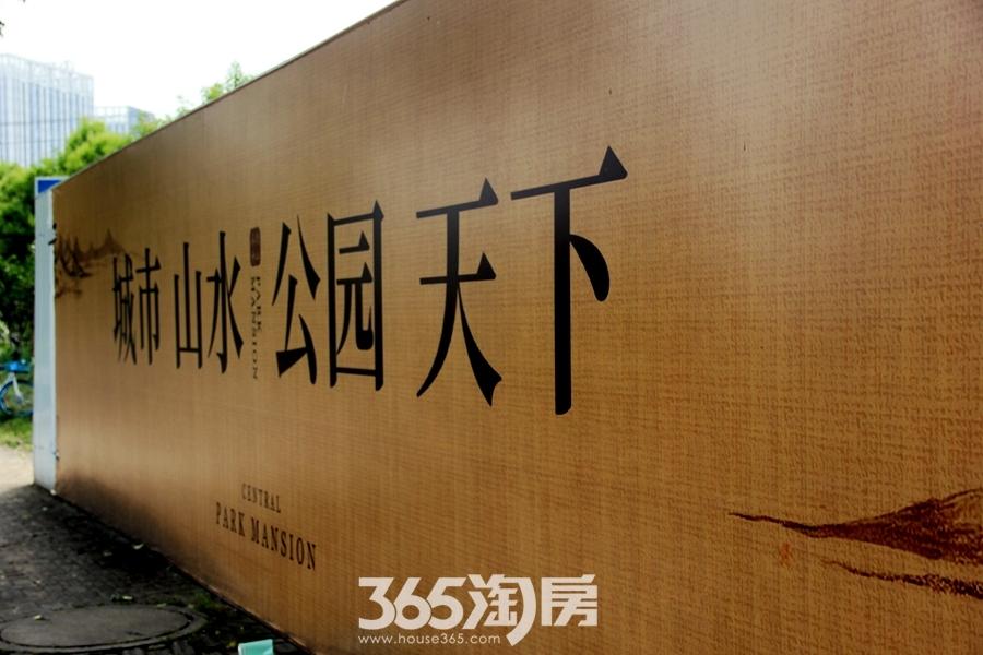 伟星公园天下广告牌(2018.5摄)