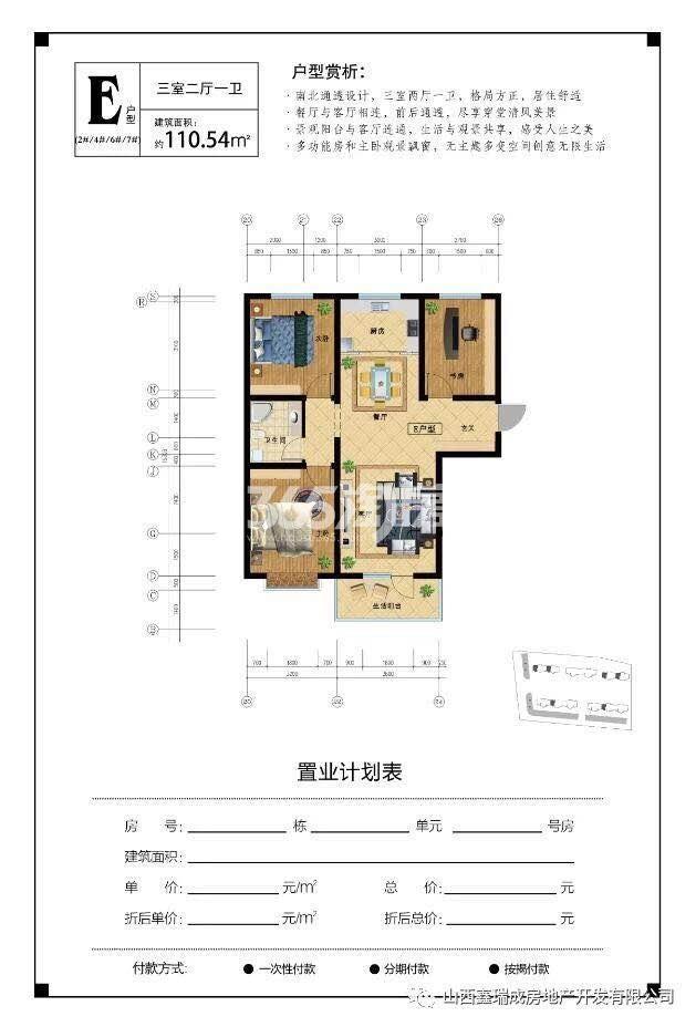 三室两厅一卫110.54㎡