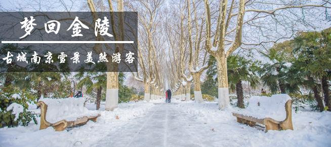 光影石城333:梦回金陵!古城南京雪景美煞游客
