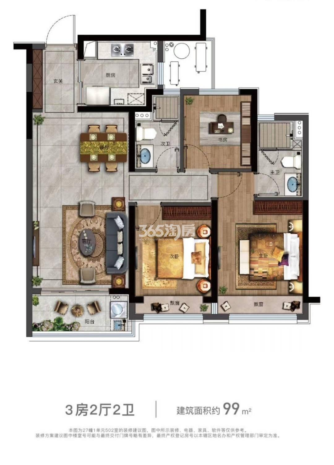国宸府99㎡3房2厅2卫户型图