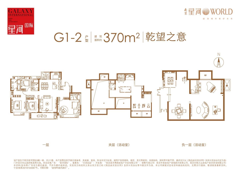 星河国际G1-2变异户型370㎡户型图