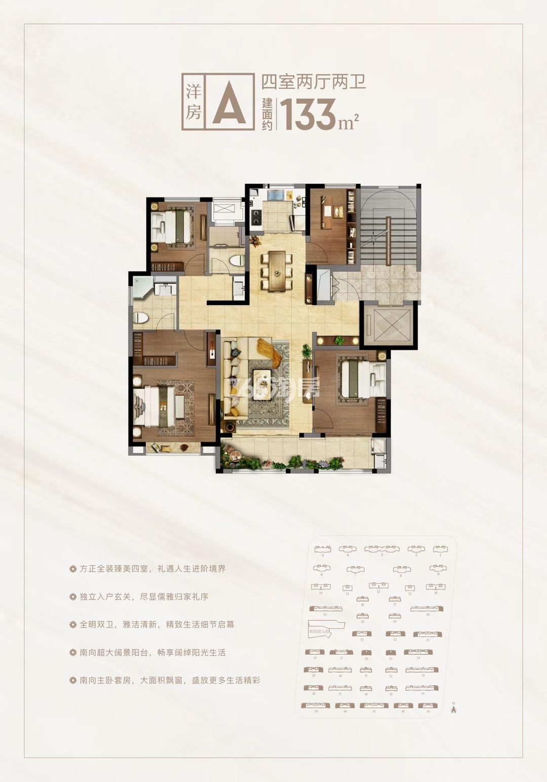 绿城西安全运村133㎡四室两厅低密度多层A户型