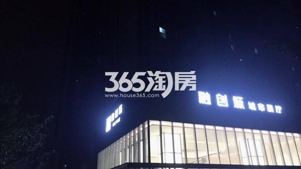 融创城城市展厅夜景(2017.9.4)