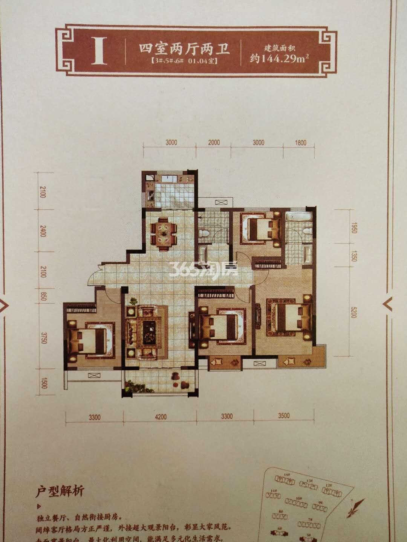 I户型 4室2厅2卫 144.29㎡