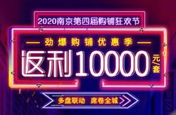 2020南京第四届购铺狂欢节