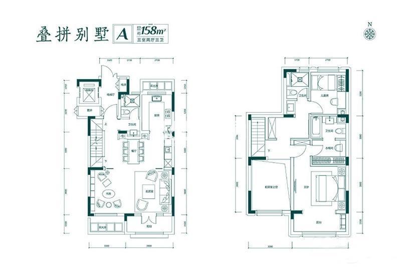 叠拼158平米两室两厅三卫