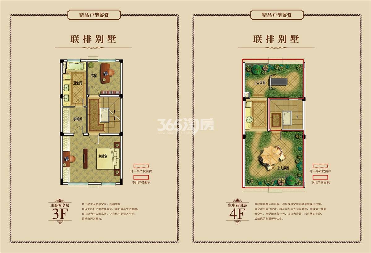 御景园联排别墅D1户型图3-4F