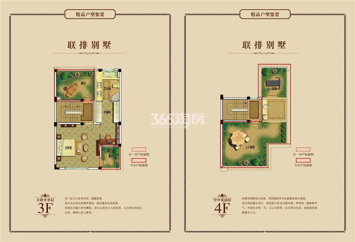 御景园联排别墅C1户型图3-4F