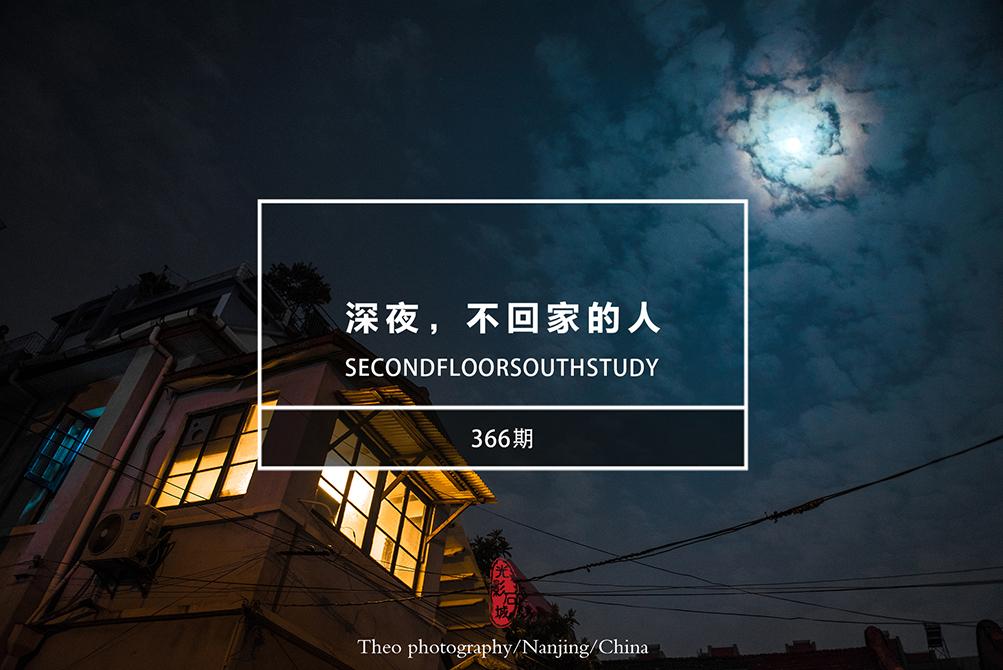 光影石城366:深夜,不回家的人