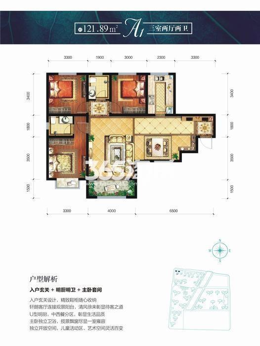 天浩上元郡三室两厅一厨两卫121平米