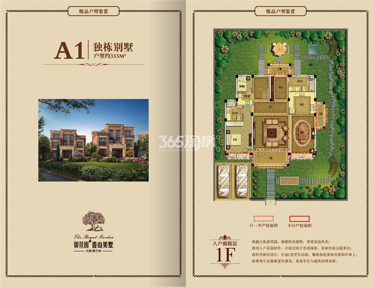 御景园独栋别墅A1户型图1F