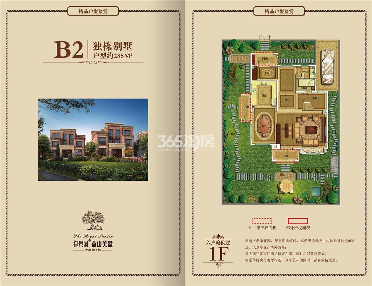 御景园独栋别墅B2户型图1F