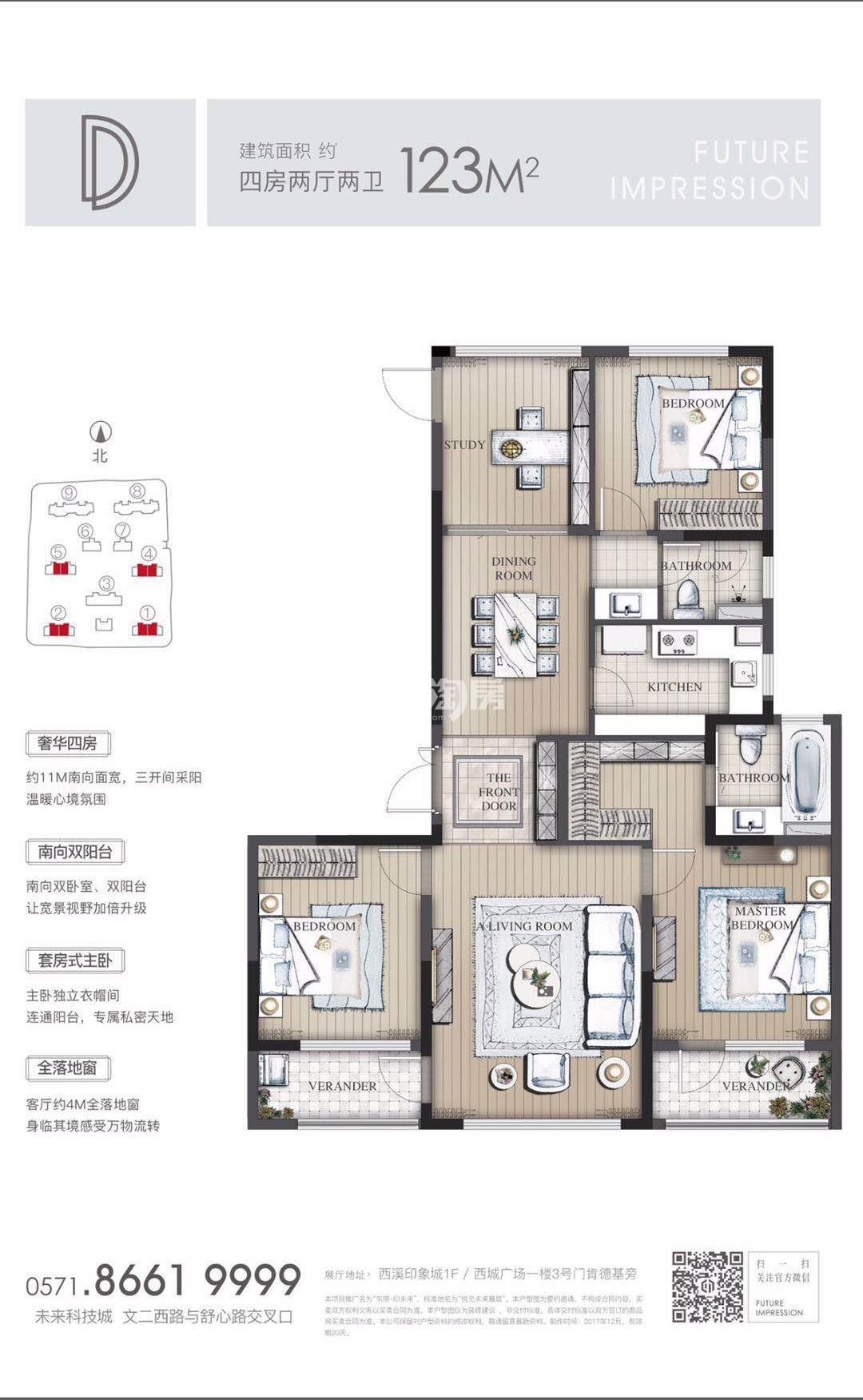 东原印未来项目1、2、4、5号楼D户型123方