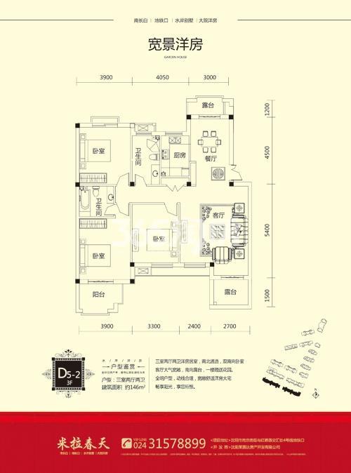 联祥米拉春天 三室两厅两卫 146平米