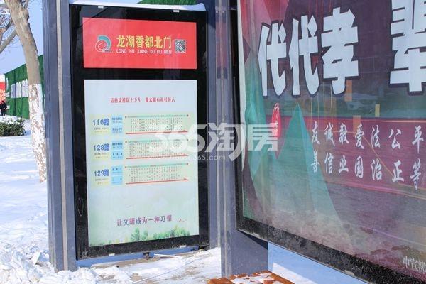 荣盛兰凌御府 公交车站 201802