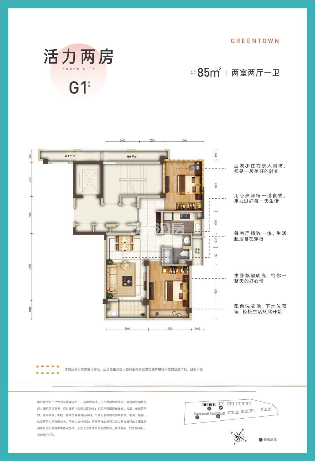 地铁绿城杨柳郡四期G1户型约85㎡(3#中间套)
