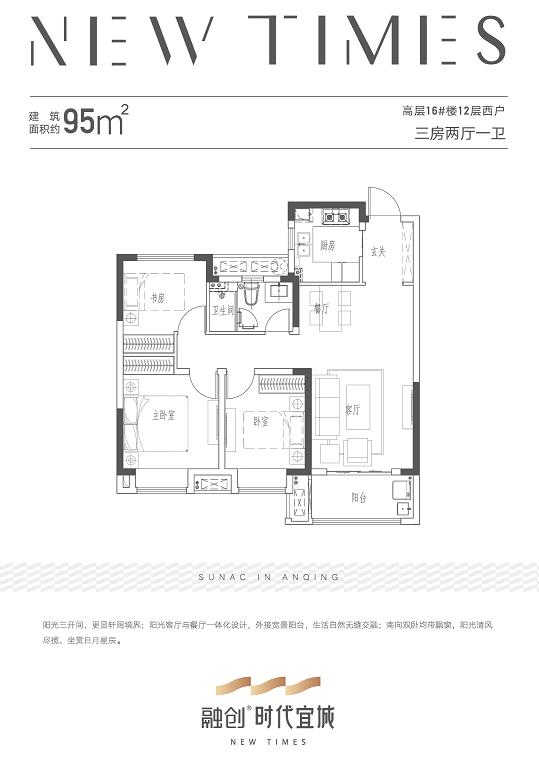 安庆融创时代宜城三室两厅一卫高层95㎡户型