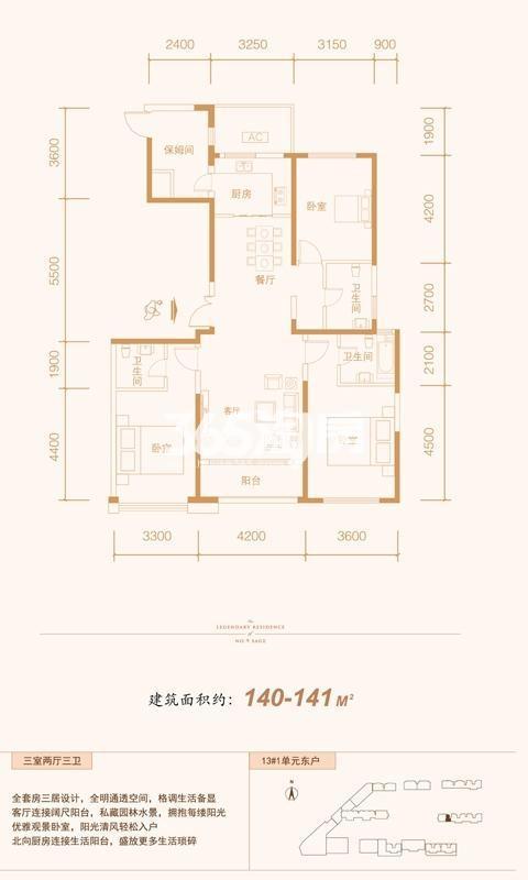 群贤道九號13#三室两厅两卫一厨141平