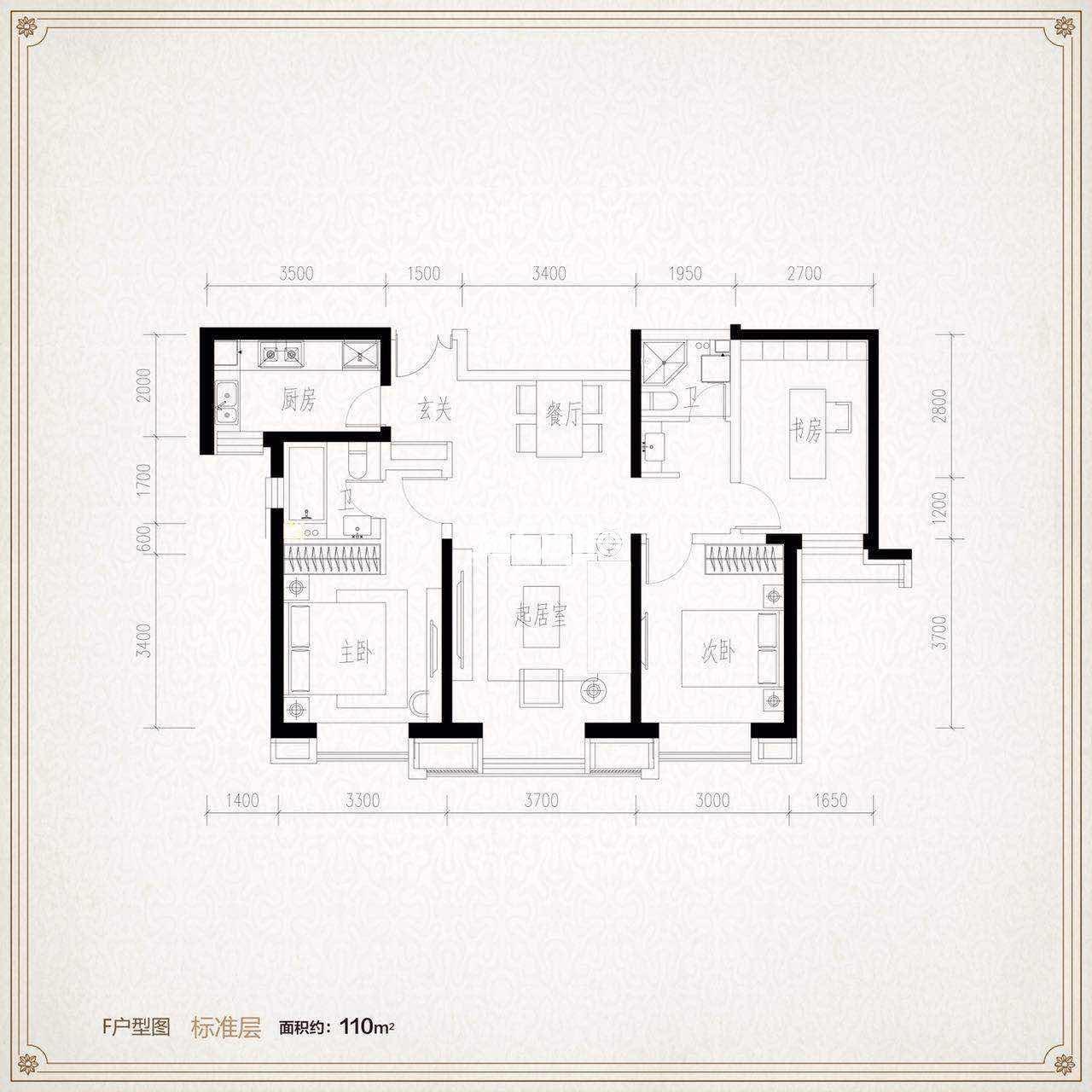 110平米三室