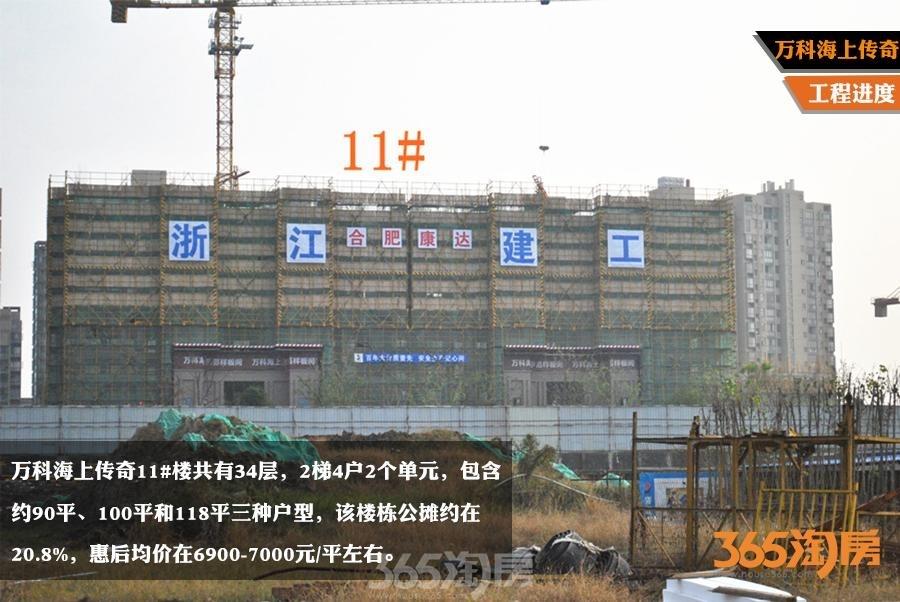万科海上传奇工程进度-11#楼(2015年11月摄)
