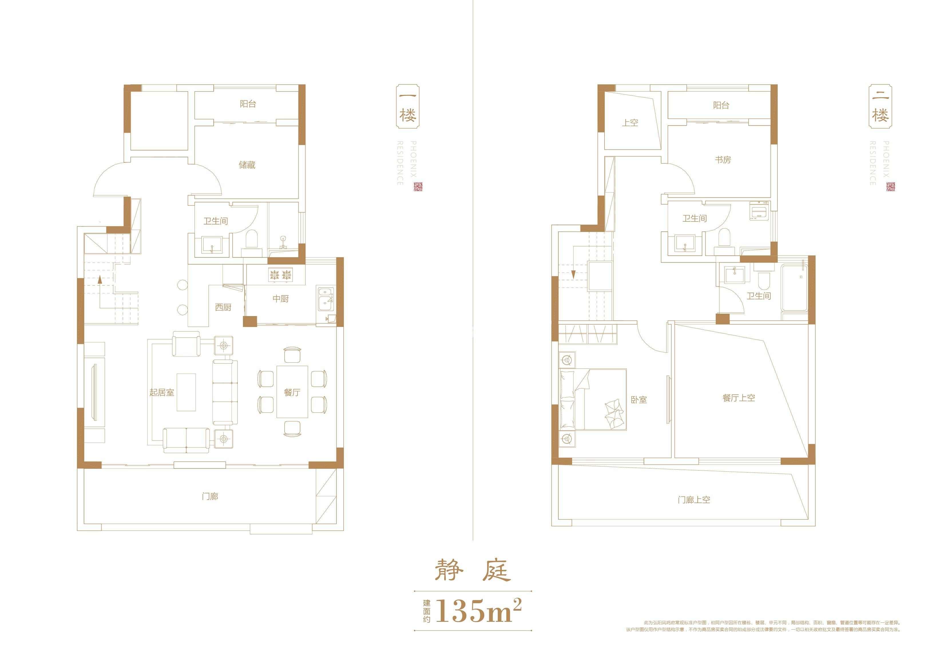 弘阳凤鸣府叠墅135㎡户型图(8.20)