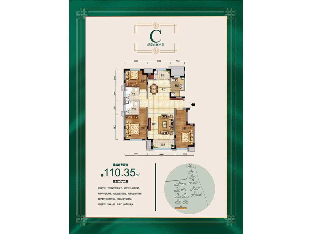 洋房C户型 3室2厅2卫,110.35平米