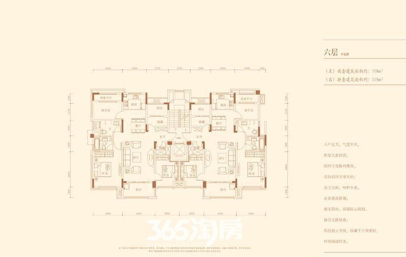 旭辉湖山源著Y32#洋房六层平面图
